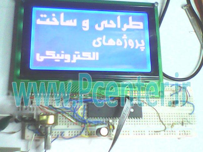 آموزش راه اندازی ال سی دی گرافیکی GLCD KS108 & T6963
